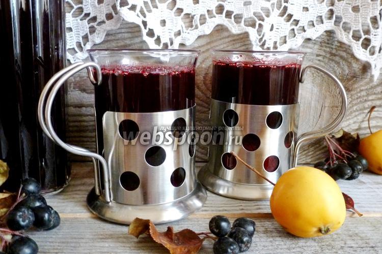Рецепт Морс из черноплодной рябины