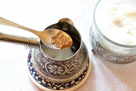Затем добавляем к кофе в турку сахар и молотую корицу. Перемешиваем.