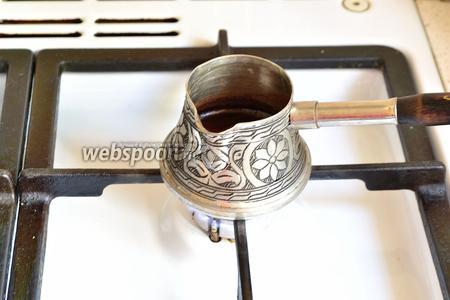 Ставим турку на самый маленький огонь и, не отходя, варим кофе. Кофе не должен закипеть. Нужно двести лишь до того состояния, когда сверху образуется густая пенка. А по краю турки каймой начнёт пузыриться и вздыматься пена. Тут же снимаем с огня и даём 1 минутку настояться. Есть ещё вариант — когда 1/3 кофе сливается в чашку, потом турка опять ставится на огонь и опять кофе доводится почти до кипения. Потом эта процедура повторяется ещё раз. Якобы так пенка будет гуще. По своему опыту скажу, что разницы я не заметила. Даже, на мой взгляд, пенка хуже получается.