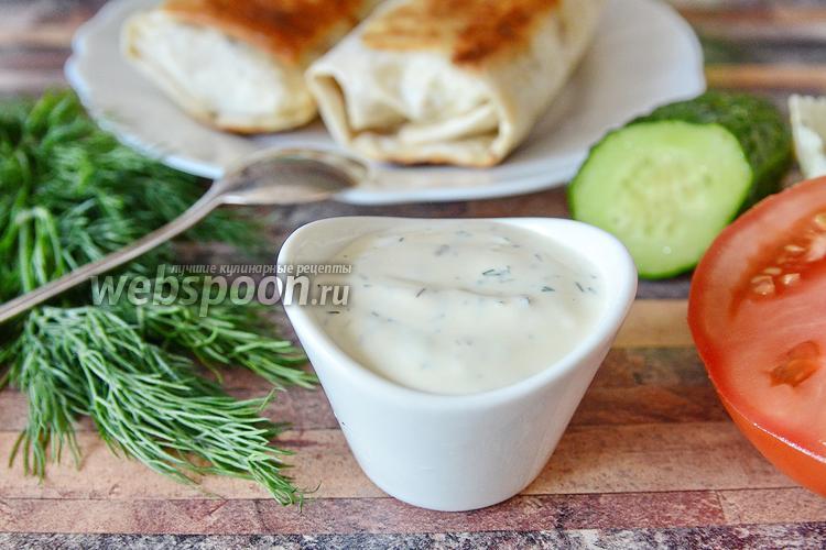 Рецепт Чесночный соус для шаурмы