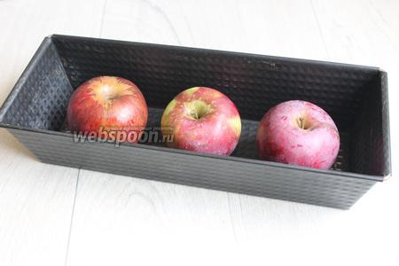 Сначала я подобрала яблоки и померила в такую форму: 30х10 см. Можно было и 4 штуки взять.
