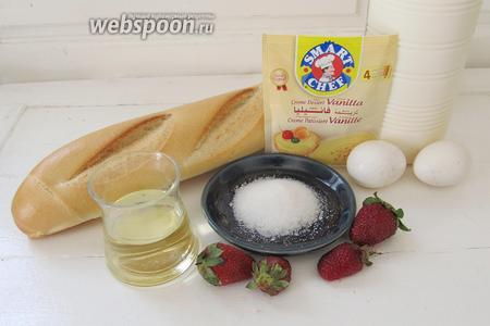 Подготовим ингредиенты: хлеб (багет), молоко, яйца, сахар, растительное масло, порошок для приготовления заварного крема, клубнику.