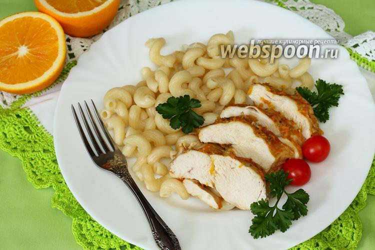 Рецепт Куриное филе, запечённое в имбирно-апельсиновом маринаде