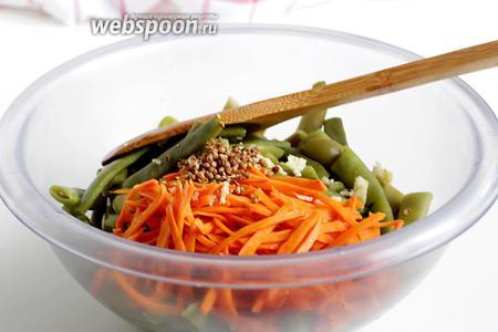 Соединить отваренную фасоль, морковь, острый перец. Добавить ароматное масло и специи, уксус, сахар. Кориандр предварительно растолочь, чтобы он отдал свой аромат. Перемешать.