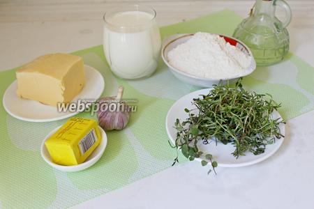 Приготовим все ингредиенты: муку, дрожжи, масло оливковое, розмарин, соль, чеснок, молоко, сыр, сахар.
