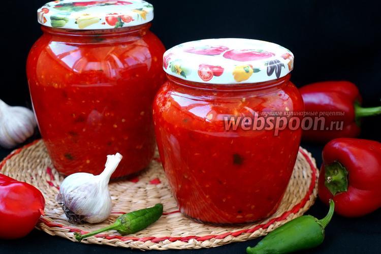 Рецепт Аджика из перца и чеснока