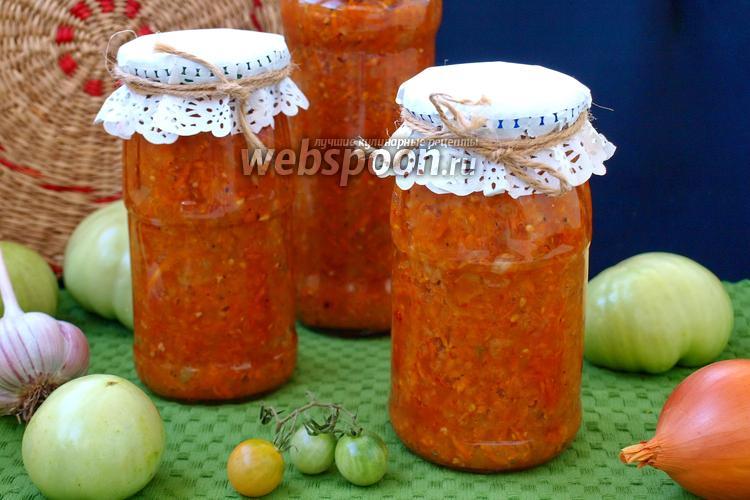 Рецепт Икра из зелёных помидоров с морковью на зиму
