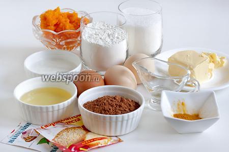 Для приготовления кекса возьмём тыквенное пюре (рецепт его приготовления есть на сайте), сливочное масло, растительное масло, муку, сахар (уменьшать его не советую, кекс получается в меру сладкий), какао порошок, апельсиновую цедру (у меня это куркума и апельсиновая водка), сметану, ванилин, разрыхлитель и 2 щепотки соли.