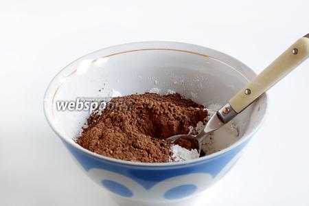 Далее готовим шоколадное тесто. Опять смешиваем вторую половину муки, щепотку соли, 1 чайную ложку разрыхлителя, ванилин и добавляем какао. Сыпучую смесь хорошо перемешать.