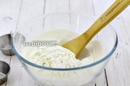 Просеянную муку смешайте с солью и разрыхлителем,