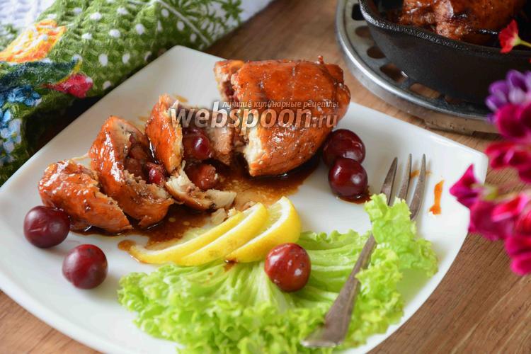 Рецепт Куриный рулет с вишней