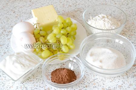Для приготовления кексов берём виноград кишмиш, сливочное масло, сметану, какао, сахар, муку, яйца.