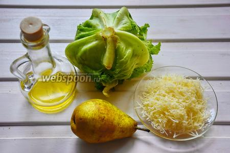 Ингредиенты: салат айсберг, груша, Пармезан, оливковое масло.