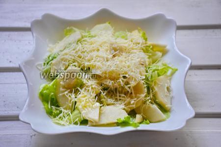 Полить салат качественным оливковым маслом, в избытке, и присыпать Пармезаном. Приятного аппетита!