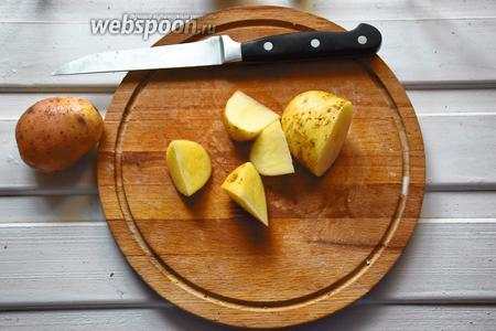 Молодой картофель тщательно вымыть, не снимая шкурки и разрезать на 2-4 части.