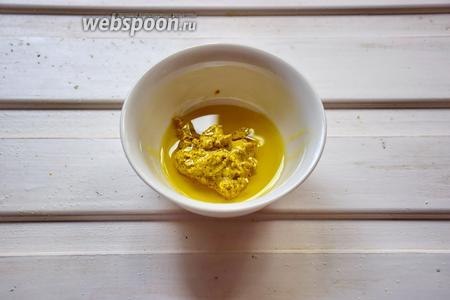 Для заправки смешать горчицу и оливковое масло.