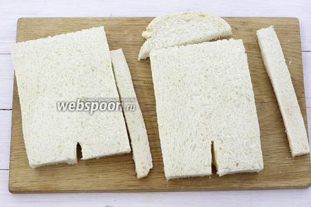 Хлеб необязательно использовать свежий, можно и вчерашний или даже позавчерашний. Со всех сторон обрежьте корочки. Если есть возможность, лучше использовать домашний хлеб.