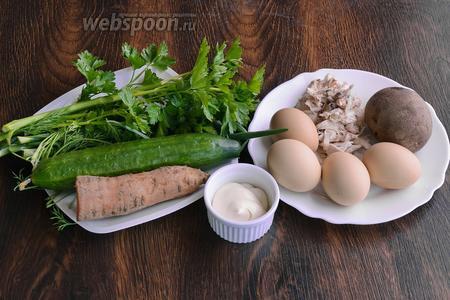 Для приготовления салата вам понадобится морковь, лук зелёный, петрушка, укроп, яйца куриные, куриное филе отварное, огурец, картофель и майонез.