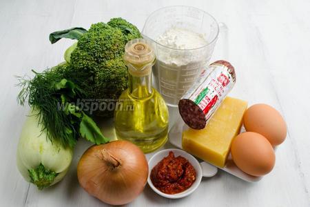 Чтобы приготовить тортилью, нужно взять 5 крупных яиц, кабачки, брокколи, лук, сыр, колбасу сырокопчёную или ветчину, муку, разрыхлитель, аджику, оливковое масло, соль, петрушку и укроп.