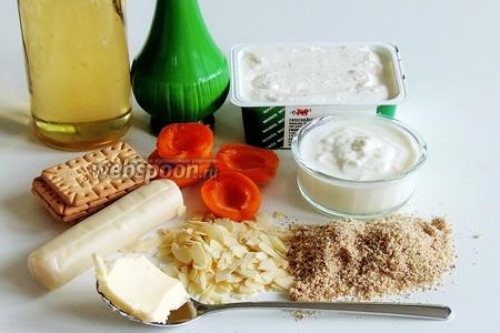 Подготовим все ингредиенты: печенье с маслом и миндальной крошкой для коржа, сыр, йогурт, абрикосы без косточек (в ингредиентах вес без костей), миндаль в лепестках, лаймовый сок, сироп из соцветий бузины и марципан неокрашенный или белый.