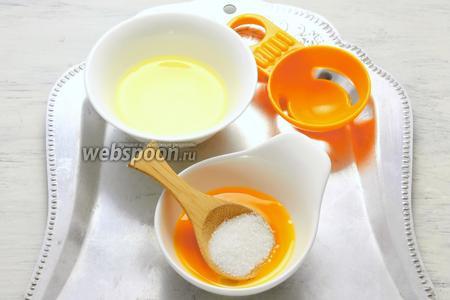 Одновременно отделяем желток от белка, к первому всыпаем сахар (плюс ванильный сахар).