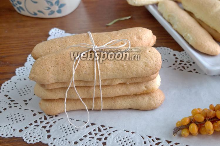 Рецепт Печенье Савоярди или «Дамские пальчики»