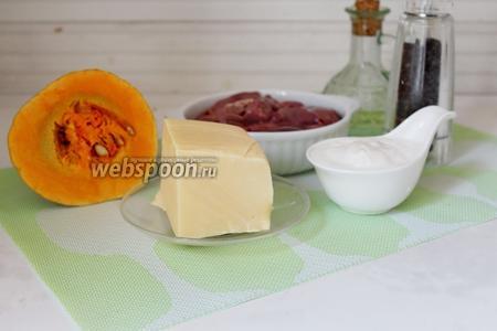 Приготовим ингредиенты: печень куриную, тыкву свежую, сыр, сметану, чеснок, розмарин, масло растительное, соль и перец.