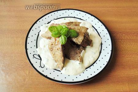 Свиная печень в сливочно-горчичном соусе готова. Подаём на второе в обед или на ужин с любым гарниром.