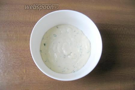 Перемешиваем все ингредиенты соуса. Густоту его регулируйте по вкусу.