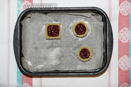 Насыпьте груз в будущие тарты (я взяла фасоль).