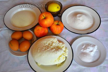 Подготовим все необходимые ингредиенты: творог, яблоки, яйца, манную крупу, лимон, сахар ванильный, порошок для выпечки и соль.