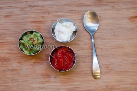 Подготавливаем соусы: гуакамоле, сметану и кетчуп. Гуакамоле можно купить готовым или приготовить самому. Ещё вкусно будет с сальсой.