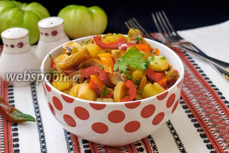 Рецепт Овощное соте с зелёными помидорами и шампиньонами