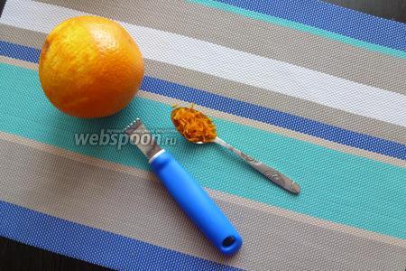 С апельсина счистим цедру на 1 чайную ложку.