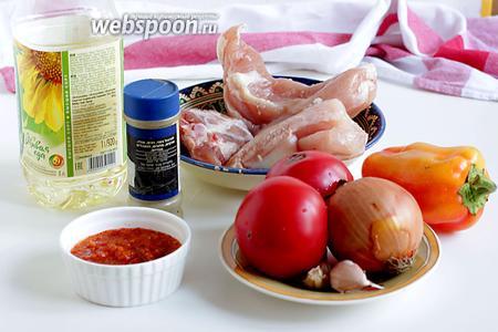 Для приготовления курицы по-грузински возьмём все продукты по списку: куриное мясо, аджику, чеснок, лук, помидоры, сладкий перец, хмели-сунели, масло растительное, кинзу, соль по вкусу.