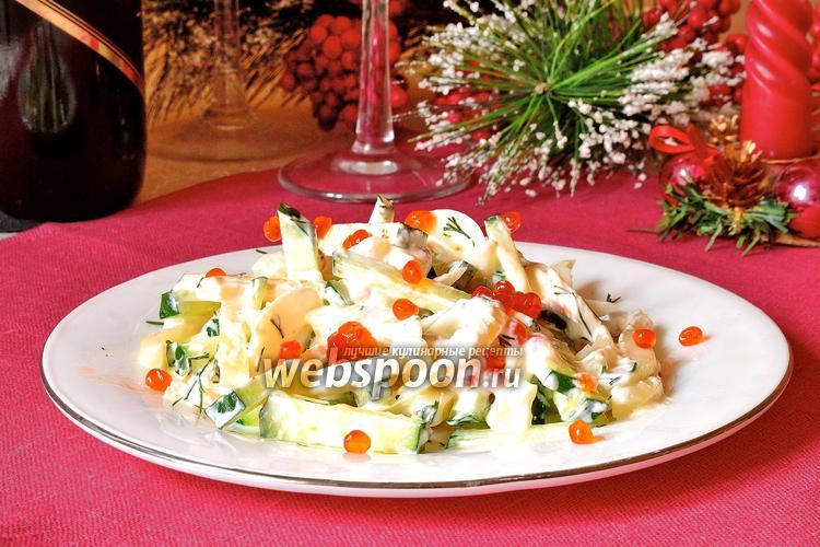 Рецепт Салат из кальмаров с огурцами и зеленью