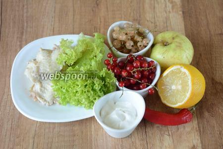Для приготовления нам понадобится: листья салата, белая смородина, отварное куриное филе, красная смородина, яблоко, лимон, перец острый, йогурт, соль.