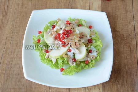 Украшаем салат красной и белой смородиной. Приятного аппетита!