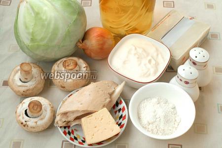 Для приготовления блюда нам понадобится белокочанная капуста, лук, свежие шампиньоны, небольшой кусок филе готовой курицы, запечённой или отварной, твёрдый сыр, сметана, подсолнечное и сливочное масло, соль и перец.
