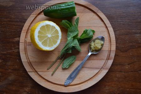 Для приготовления воды Сасси возьмите чайную ложку свежего, натертого имбиря, половину лимона, пучок свежей мяты и половину свежего огурца.