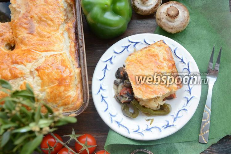 Рецепт Запечённые овощи в шубке из слоёного теста