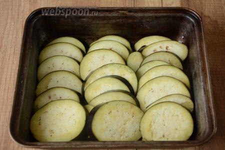 Форму для запекания размером (30х30 см) хорошо смазываем подсолнечным маслом, так же смазываем края формы. Баклажаны режем кольцами средней толщины, выкладываем их внахлёст и посыпаем хорошо солью.