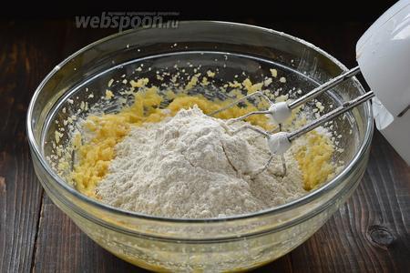 Порциями вмешать просеянную с разрыхлителем и солью муку.