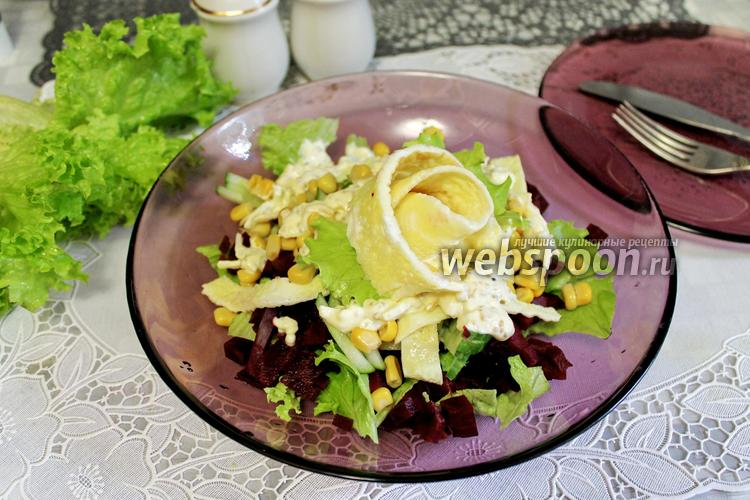 Фото Салат со свёклой, кукурузой и омлетом