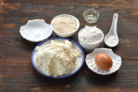 Для работы нам понадобится творог, мука, сахар, соль, разрыхлитель, яйца, подсолнечное масло.