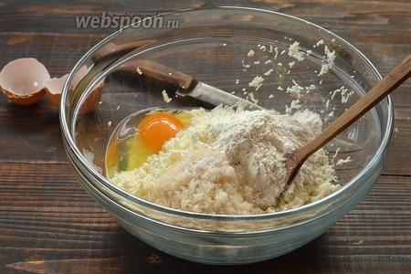 Добавить яйца, муку, соль, сахар, разрыхлитель.