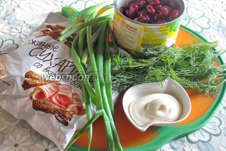Для салата нам понадобятся сухарики (2 пачки, я беру большие пачки в Дикси, очень вкусные и их много), фасоль красная, лук зелёный и укроп (чем больше, тем лучше), майонез.