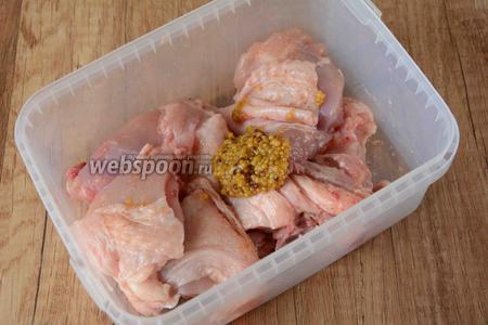 Куриное бедро порубить на средние кусочки. Выложить в пластиковый контейнер, добавить дижонскую горчицу.