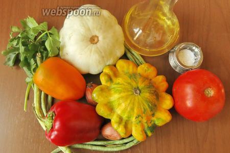 Патиссоны и овощи для фаршировки: болгарские перцы, томаты, лук и спаржевая фасоль. Масло для жарки, соль, зелень (сельдерей).