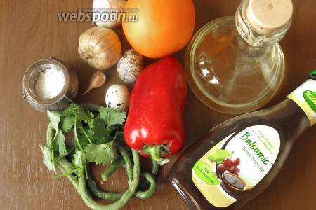 Ингредиенты: физалис, томаты, перец, фасоль  спаржевая, зелень, чеснок, соус бальзамический, масло растительное, яйца перепелиные, соль.
